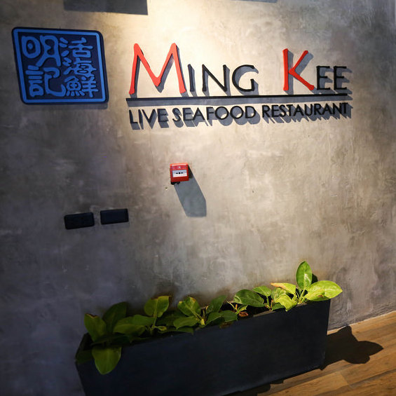 Ming Kee Live Seafood Restaurant